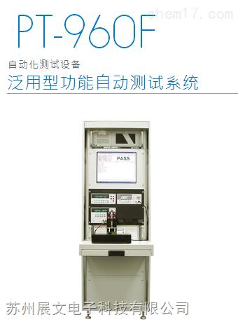 中国台湾益和PT-960F通用型功能测试系统