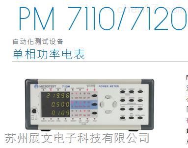 台湾益和PM7110/7120单相功率电表