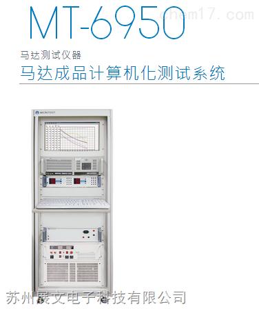 中国台湾益和MT-6950马达定子测试系统