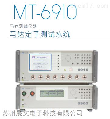 中国台湾益和MT-6910马达定子测试系统