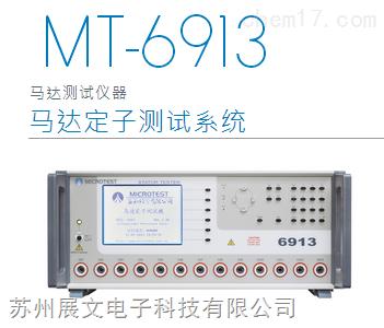 中国台湾益和MT-6913马达定子测试系统