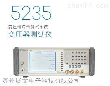 中国台湾益和MICROTEST 5235变压器测试仪
