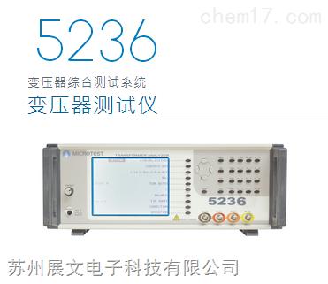 中国台湾益和MICROTEST 5236变压器测试仪