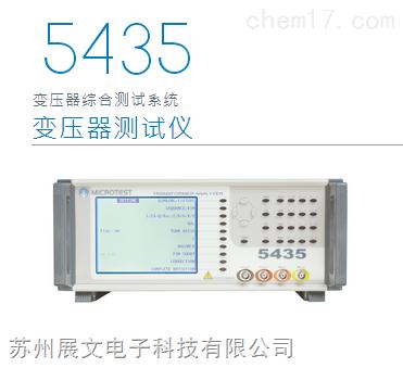 中国台湾益和MICROTEST 5435变压器测试仪