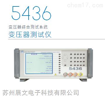 中国台湾益和MICROTEST 5436变压器测试仪