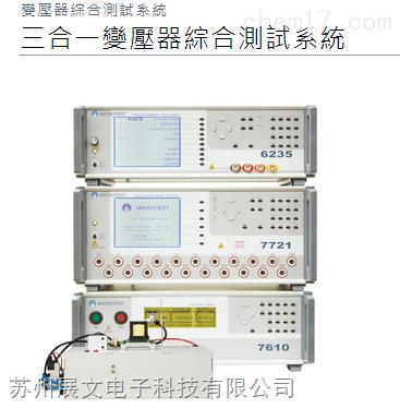 台湾益和 6235+7721+6905变压器综合测试仪