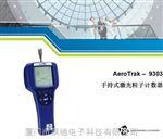 美国TSI9303尘埃粒子计数器计数仪