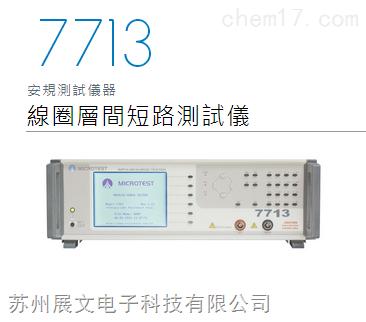 中国台湾益和MICROTEST 7710线圈层间短路测试仪