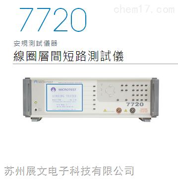 中国台湾益和MICROTEST 7720线圈层间短路测试仪