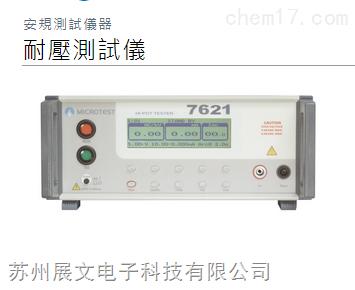 中国台湾益和MICROTEST  7621耐压测试仪