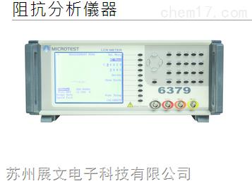 中国台湾益和MICROTEST  6379阻抗分析仪