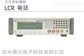 中国台湾益和MICROTEST 6371 LCR电表