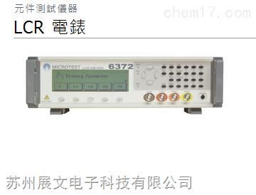 中国台湾益和MICROTEST 6372 LCR电表