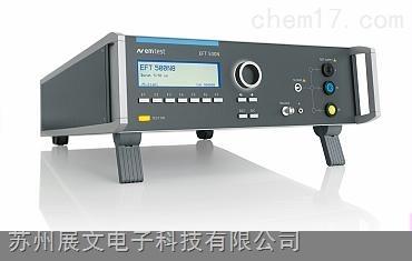 瑞士emtest 电快速瞬变脉冲群模拟器