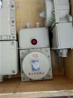 BAB-0.5-220/24V防爆變壓器生產廠家、BAB防爆變壓器詢價