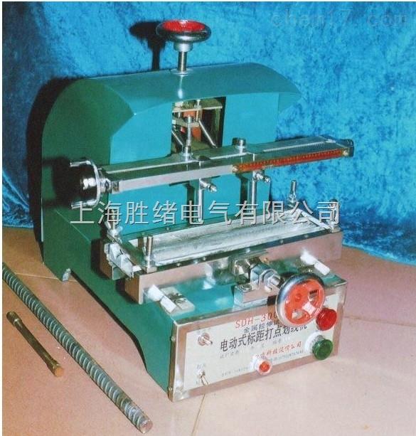 SDH-300A电动式标距打点划线机