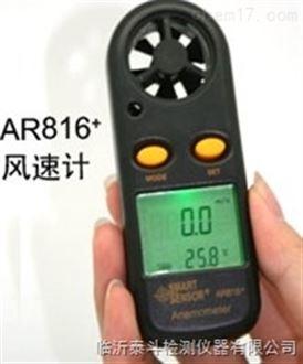 厂家供应AR816手持式风速仪 风速计