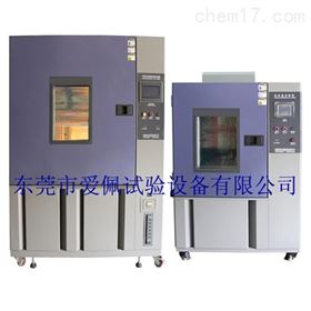 LED调温调湿试验箱 低温调温调湿试验机