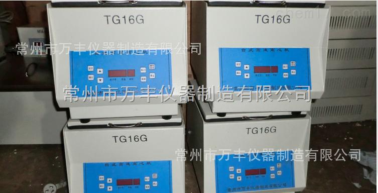 TG16G智能台式高速离心机型号