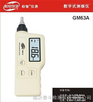 供应GM63A存储式数字测振仪振动仪