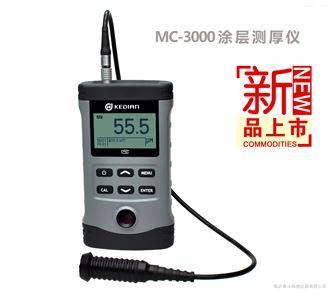 MC-3000FN磁性非磁性涂层测厚仪