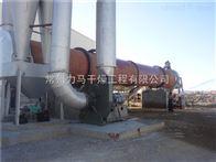 處理量1.54t/h七水硫酸鎂滾筒干燥裝置