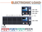 LSA-1000LSA系列直流负载