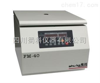 FM-40(手动法)两虫检测离心机