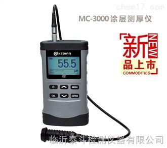 供应青岛/烟台/淄博MCW-3000A(涡流)涂层测厚仪覆层测厚仪