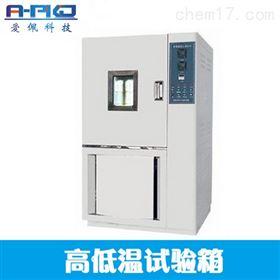 AP-GD高低温测电源试验箱报价