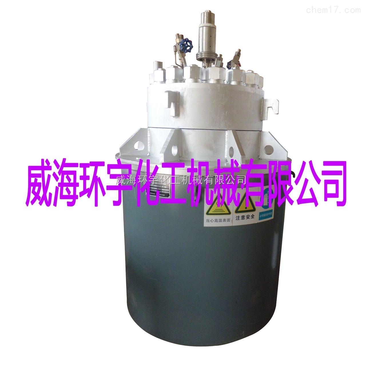 二氧化碳超临界反应釜
