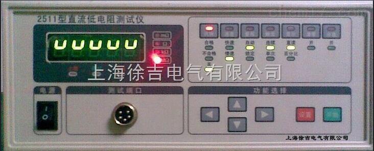 > 2511直流低电阻测试仪