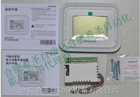 霍尼韦尔t6800两管制液晶风机盘管温控器