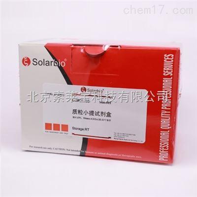 质粒小量提取试剂盒 solarbio