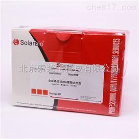 基因组提取试剂盒全血基因组DNA提取试剂盒