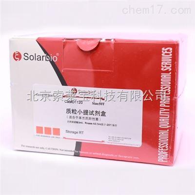 革兰氏阳性菌质粒大量提取试剂盒