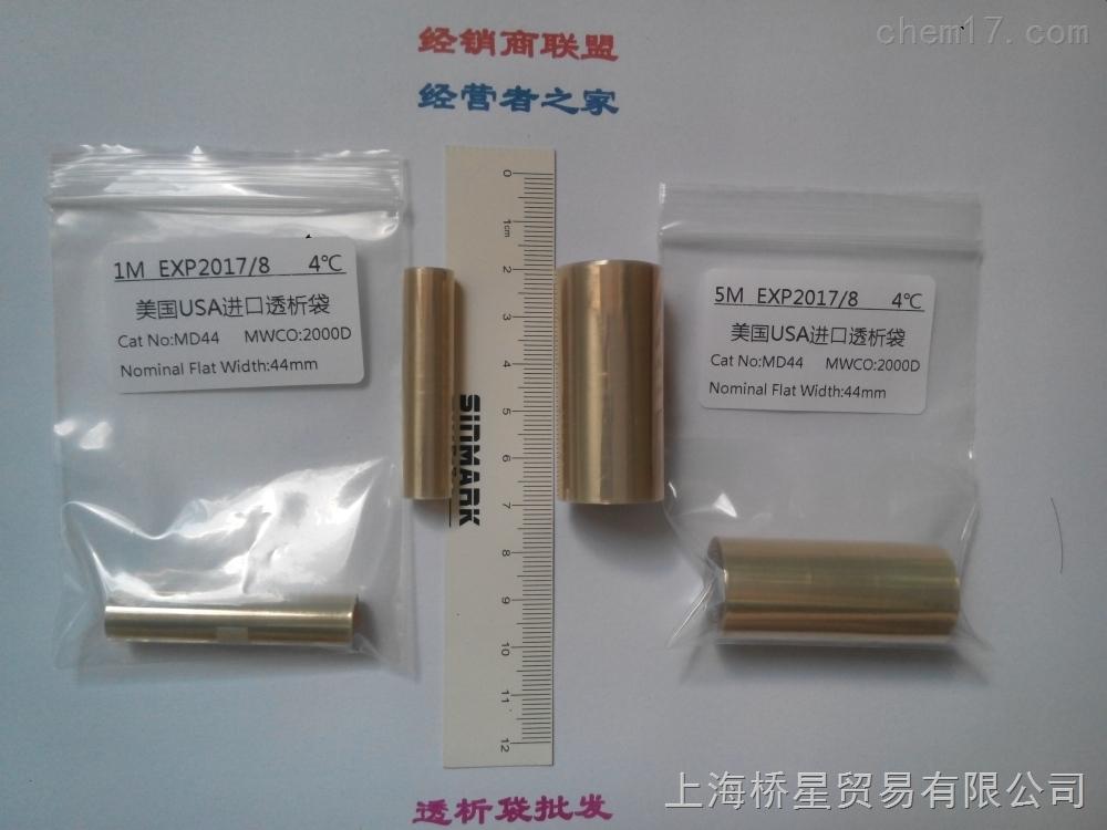 透析袋MD44(2000)桥星