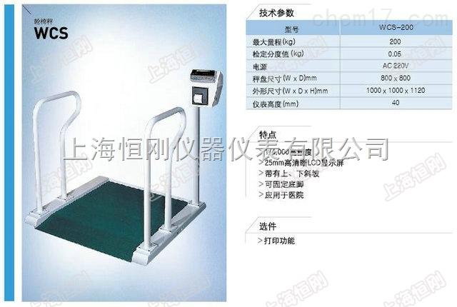 血透中心医用血透秤 电子可配座椅轮椅秤