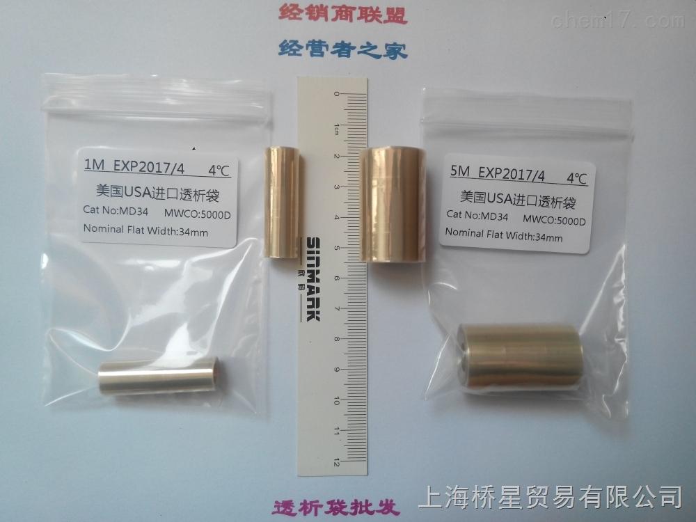 透析袋MD34(5000)桥星