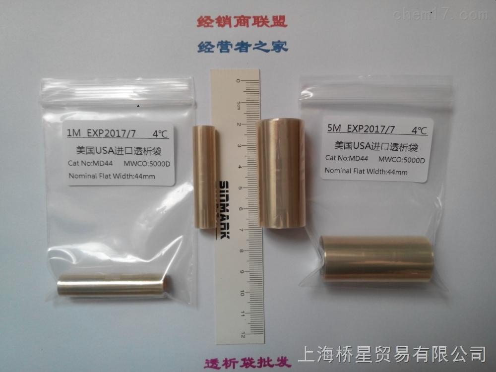 透析袋MD44(5000)桥星