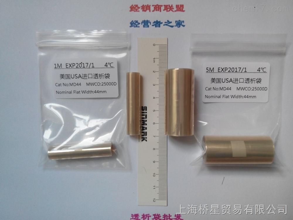 透析袋MD44(25000)桥星