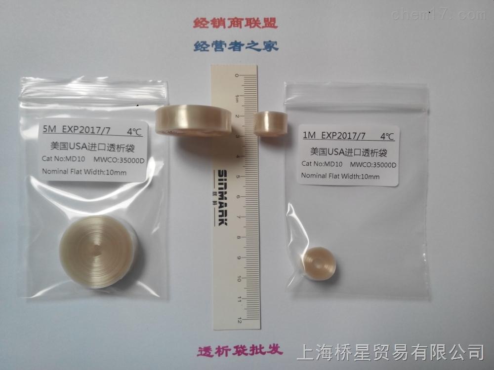 透析袋MD10(35000)桥星