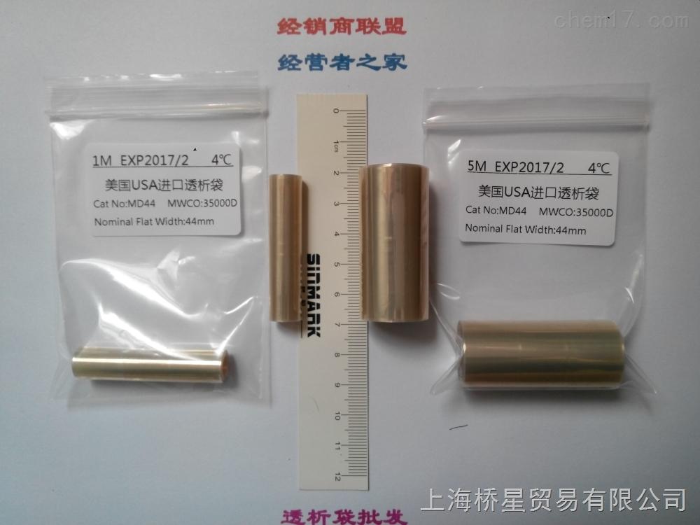 透析袋MD44(35000)桥星