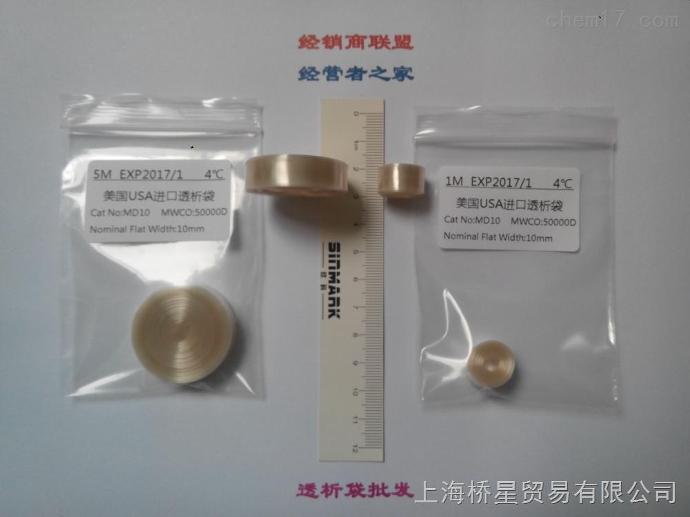 透析袋MD10(50000)桥星