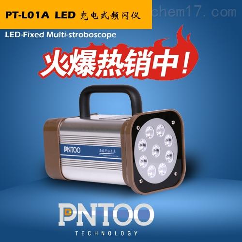 超长寿命PT-L01ALED频闪仪