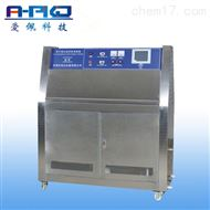 紫外光耐气候老化试验箱 铝合金紫外线老化试验箱