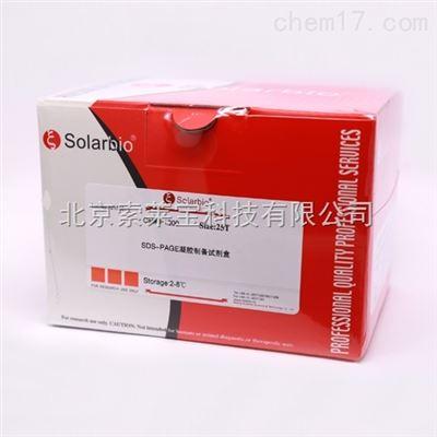 蛋白质电泳试剂SDS-PAGE凝胶制备试剂盒