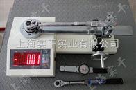 SGXJ-50力矩扳手檢定儀/上海力矩扳手檢定儀