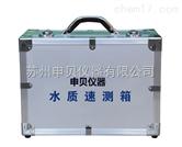FDS-4食品药品监督水质速测箱