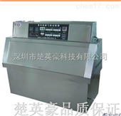 ZN-PUV老化箱